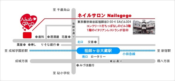 ネイルサロン ネイルズゴーゴー 祖師ヶ谷店(NAILSGOGO)