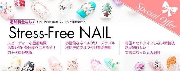 ネイルサロン ネイルズゴーゴー 渋谷店(NAILSGOGO)