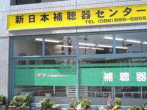 新日本補聴器センター高知店