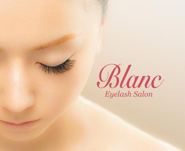 アイラッシュサロンブラン 武蔵小杉駅前店(Eyelash Salon Blanc)