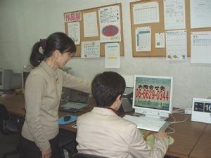 おおさきパソコン教室