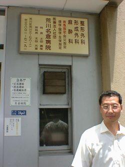 鶴巻温泉治療院