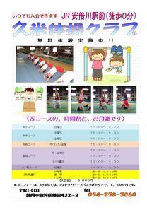 久米体操クラブ