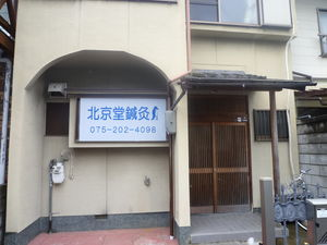 北京堂鍼灸 京都