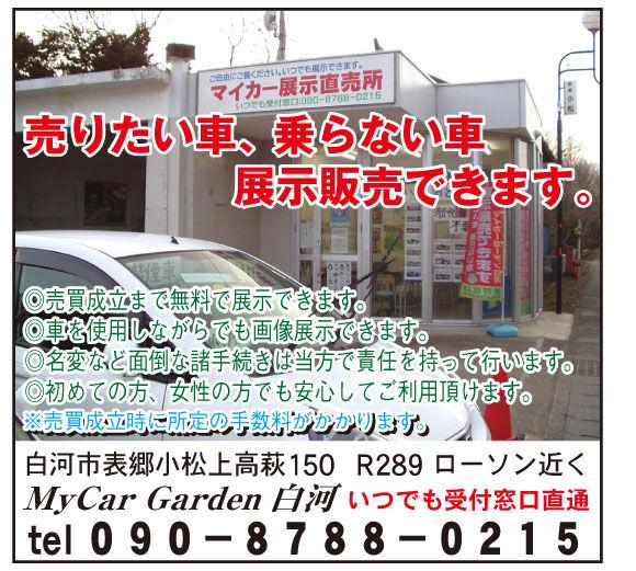 マイカー展示直売所 MyCar Garden白河