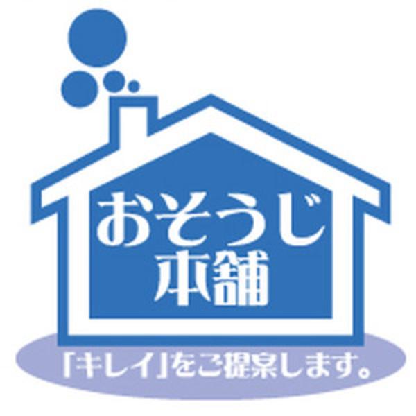 おそうじ本舗 石巻東店