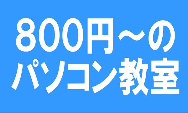 AMSパソコン教室 松戸本部