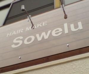 ソエル HAIR MAKE Sowelu
