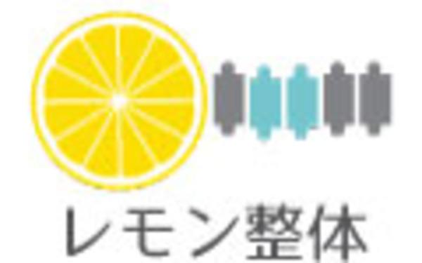 痛みの専門院 レモン整体
