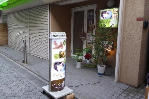 リラックスルーム 阿佐ヶ谷