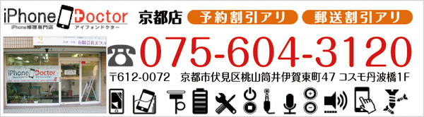 iPhone Docor 京都店