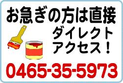 滝田塗装工業