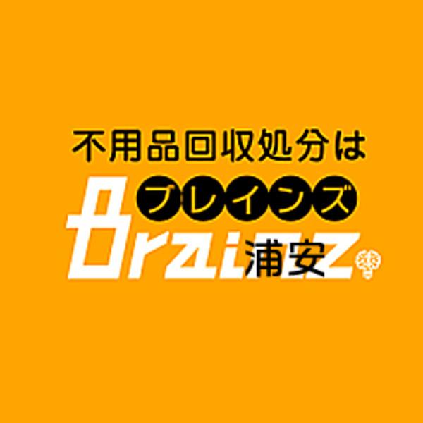 浦安市不用品回収 Brainz 千葉/東京