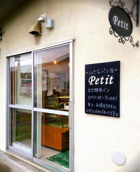小さなパン屋 Petit