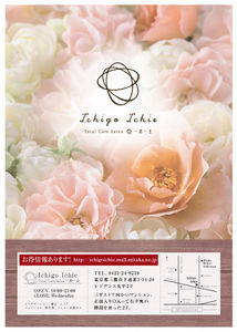 イチゴイチエ Total Care Salon Ichigo-Ichie