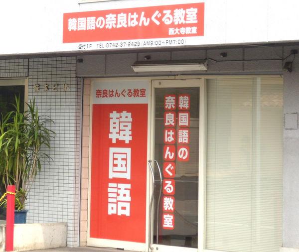 奈良はんぐる教室 西大寺教室