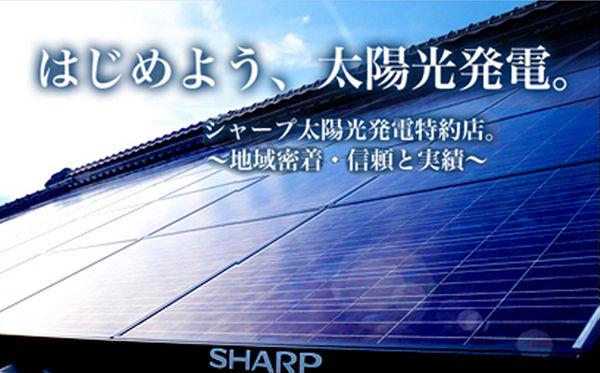 トキワ通信工業株式会社 太陽光発電システム事業部