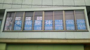 ノリゾーラボ 尾久駅前店(NORIZO LABO)