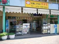 文具とプラモの店 タギミ