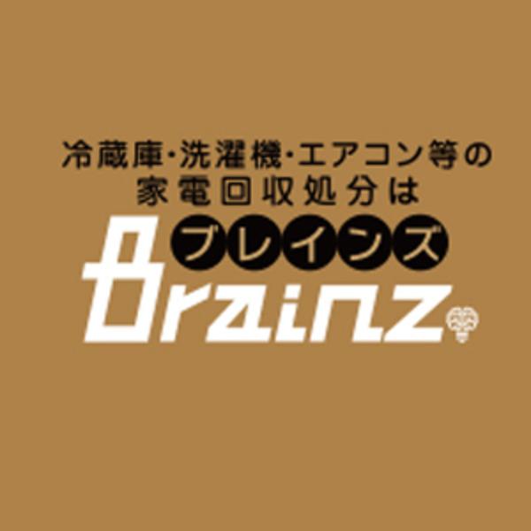 東京都 冷蔵庫・洗濯機・エアコン買取処分 Brainz