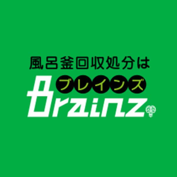 東京都 風呂釜撤去処分 Brainz