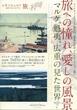 「旅への憧れ、愛しの風景 マルケ、魁夷、広重の見た世界」展 ホテルオークラ東京アスコットホール