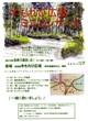 都筑区荏田南で「木もれび広場 ミニコンサート」5月18日開催!