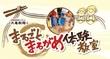 春休みは近所でお仕事体験!モザイクモール「丸亀製麺」の子供うどん教室をご紹介