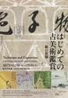 「はじめての古美術鑑賞-紙の装飾-」  南青山 根津美術館
