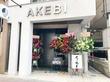 昨日柏駅東口に移転リニューアルオープンしたAKEBIに来ています‼️