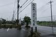 蕎麦切り わたなべ(野木町)Part2