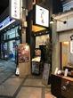 やまと庵@近鉄奈良駅前 居酒屋