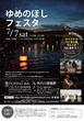 【中止になりました】7/7(土)は「ゆめのほしフェスタ」で音楽・ワイン・ランタンフローティングを楽しもう!天の川河川敷にて15時〜開催【ひらつー広告】