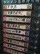 ゴールデン麺ウィーク2017〜怒濤の新横浜ラーメン博物館の大行列なう!〜レジェンドすみれはなんと90分待ち!