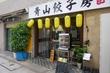 (新店)青山餃子房@京成船橋★中華そば+餃子3ケ700円