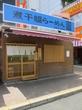 煮干鰮らーめん 圓 名古屋大須店 ~名古屋に上陸した八王子の煮干ラーメンの名店で「塩らーめん」~