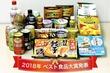 12月29日(土)『料理メディアによる今年発売された「ベスト食品大賞」を大発表!』