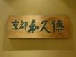 ☆京都市街が一望できる絶好のロケーション!!老舗料亭の数量限定超お値打ちランチ♡☆