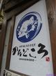 梯子の合間に de 赤羽 <かんどころ>
