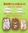 【予告】4月27日~5月5日「猫毛祭りin太田2019」開催!