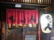 【居酒屋】のどぐろの酒蒸しに、げんげの一夜干し【だい人:富山】