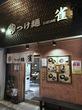 ラーメン屋 「つけ麺 雀(夕陽ケ丘店)」