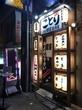 ことり本店@姫路市立町 個室居酒屋