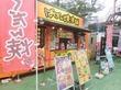 ばくだん焼本舗 よみうりランド店 | 和風てりやきマヨ 【FOOD STATION】
