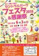6/3(日)はセントラルパークフェスタ2018&感謝祭です(^^)/
