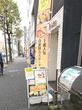 綱島のパン屋・R de saison(アール・ド・セゾン) なかなか美味いのである。