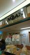 藤沢本町・NOLANのパン♪