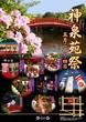 神泉苑祭&龍王市