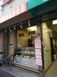 元住吉・肉屋のコロッケメンチハムカツ -肉のナカノ-