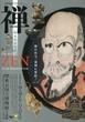 「禅―心をかたちに―」展ブロガー内覧会 東京国立博物館